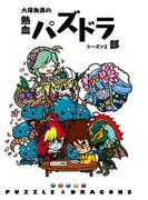 大塚角満の熱血パズドラ部シーズン2(ファミ通Books)