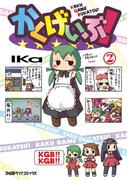 かくげいぶ! 2巻(ファミ通クリアコミックス)