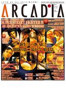 月刊アルカディア No.140 2012年1月号(アルカディア編集部)