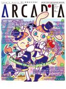 月刊アルカディア No.141 2012年2月号(アルカディア編集部)