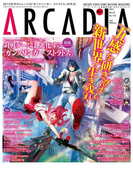 月刊アルカディア No.142 2012年3月号(アルカディア編集部)