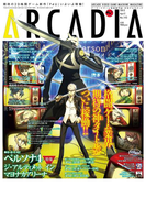月刊アルカディア No.143 2012年4月号(アルカディア編集部)