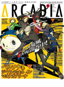 月刊アルカディア No.144 2012年5月号(アルカディア編集部)