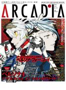 月刊アルカディア No.145 2012年6月号(アルカディア編集部)