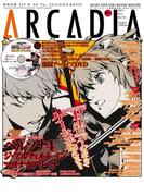 月刊アルカディア No.146 2012年7月号(アルカディア編集部)