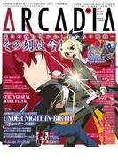 月刊アルカディア No.149 2012年10月号(アルカディア編集部)