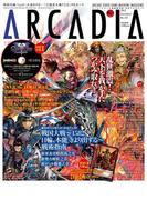 月刊アルカディア No.151 2012年12月号(アルカディア編集部)