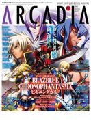 月刊アルカディア No.152 2013年1月号(アルカディア編集部)
