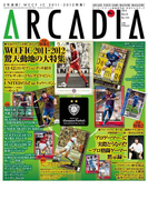 月刊アルカディア No.154 2013年3月号(アルカディア編集部)