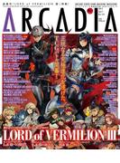 月刊アルカディア No.155 2013年4月号(アルカディア編集部)