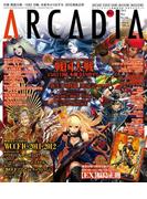月刊アルカディア No.156 2013年5月号(アルカディア編集部)