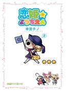 恋姫☆ようちえん 2巻(ファミ通クリアコミックス)