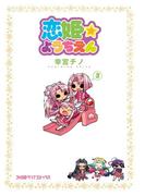 恋姫☆ようちえん 3巻(ファミ通クリアコミックス)
