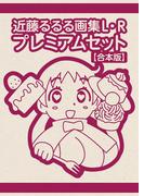 近藤るるる画集 L・R プレミアムセット【合本版】(ファミ通Books)