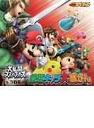 大乱闘スマッシュブラザーズ for Nintendo3DS 登場キャラ大図かん(エンターブレインムック)
