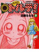 天からトルテ! (9)(ビームコミックス)