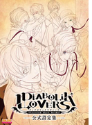 DIABOLIK LOVERS 公式設定集(B's-LOG COLLECTION)