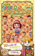 とびだせ どうぶつの森 デザインブック~2013 October~(エンターブレインムック)