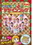 とびだせ どうぶつの森 デザインブック~2013 December~(エンターブレインムック)