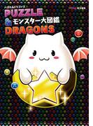 パズル&ドラゴンズ モンスター大図鑑(ファミ通の攻略本)