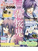 B's-LOG別冊 オトメイトマガジン vol.13(エンターブレインムック)
