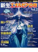 ファイナルファンタジーXIV 新生エオルゼア通信 Vol.2(エンターブレインムック)