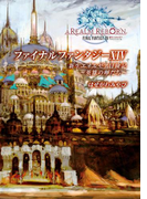 ファイナルファンタジーXIV 新生エオルゼア冒険記 -英雄の卵たち-(ファミ通Books)