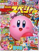 別冊てれびげーむマガジン スペシャル 2014 April(エンターブレインムック)