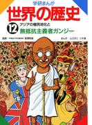 学研まんが世界の歴史12 アジアの植民地化と無抵抗主義者ガンジー