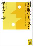 対話のレッスン 日本人のためのコミュニケーション術(講談社学術文庫)