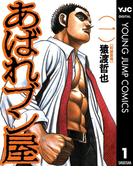 あばれブン屋 1(ヤングジャンプコミックスDIGITAL)