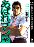 あばれブン屋 2(ヤングジャンプコミックスDIGITAL)