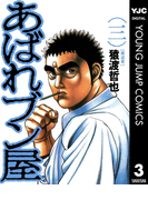 あばれブン屋 3(ヤングジャンプコミックスDIGITAL)
