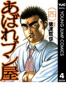 あばれブン屋 4(ヤングジャンプコミックスDIGITAL)