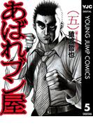 あばれブン屋 5(ヤングジャンプコミックスDIGITAL)