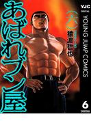 あばれブン屋 6(ヤングジャンプコミックスDIGITAL)