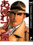 あばれブン屋 7(ヤングジャンプコミックスDIGITAL)