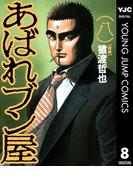 あばれブン屋 8(ヤングジャンプコミックスDIGITAL)