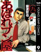 あばれブン屋 9(ヤングジャンプコミックスDIGITAL)