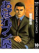 あばれブン屋 10(ヤングジャンプコミックスDIGITAL)