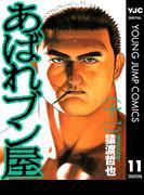あばれブン屋 11(ヤングジャンプコミックスDIGITAL)