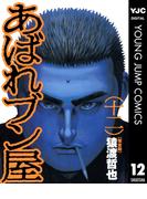 あばれブン屋 12(ヤングジャンプコミックスDIGITAL)