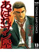 あばれブン屋 13(ヤングジャンプコミックスDIGITAL)