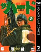 ザ・ハード 2(ヤングジャンプコミックスDIGITAL)