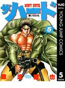 ザ・ハード 5(ヤングジャンプコミックスDIGITAL)