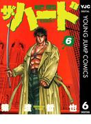 ザ・ハード 6(ヤングジャンプコミックスDIGITAL)