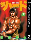 ザ・ハード 7(ヤングジャンプコミックスDIGITAL)