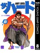 ザ・ハード 8(ヤングジャンプコミックスDIGITAL)