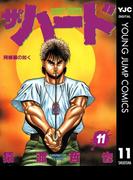 ザ・ハード 11(ヤングジャンプコミックスDIGITAL)