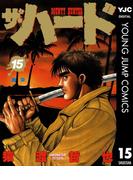 ザ・ハード 15(ヤングジャンプコミックスDIGITAL)
